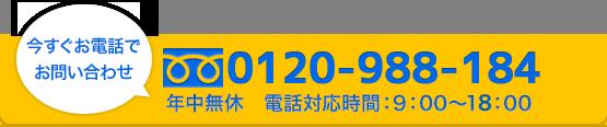 今すぐお電話でお問い合わせ 0120-988-184 年中無休電話対応時間9:00-18:00