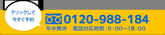 クリックして今すぐ予約 0120-988-184 年中無休 電話対応時間9:00-18:00