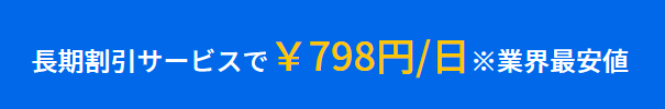無料会員様限定  長期割引サービスで¥798円/日※業界最安値